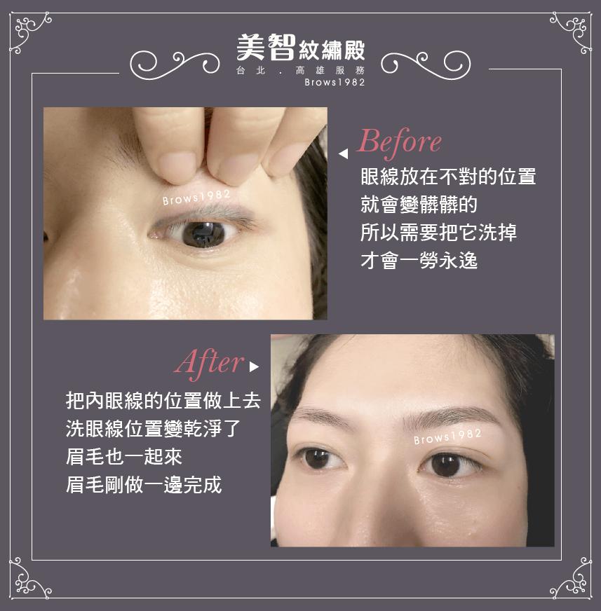 把對的內眼線位置做上去,洗眼線部位變乾淨囉!眉毛也一起來,眉毛剛做一邊完成!