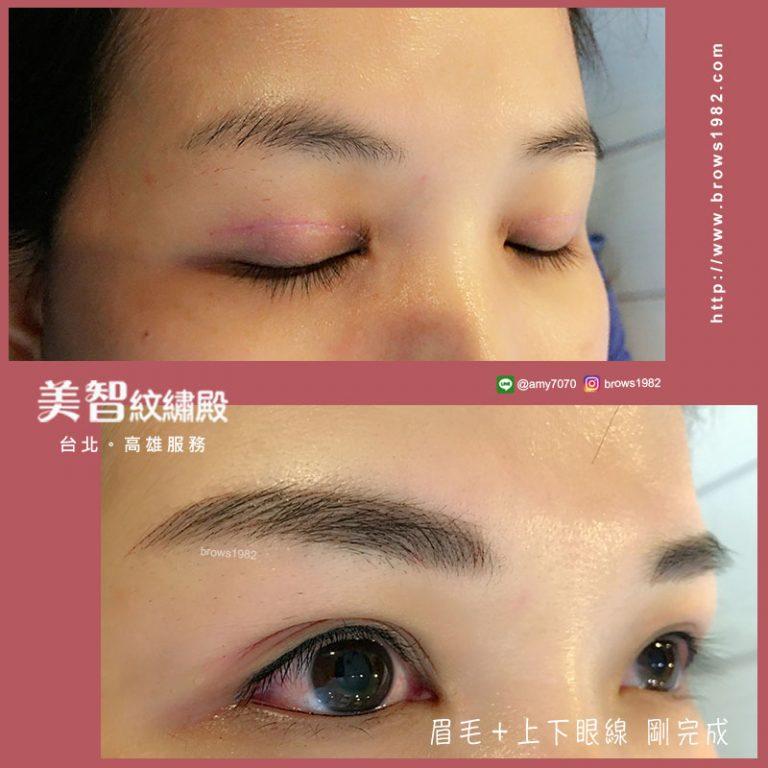飄眉+韓式上下眼線,眼睛更深邃!