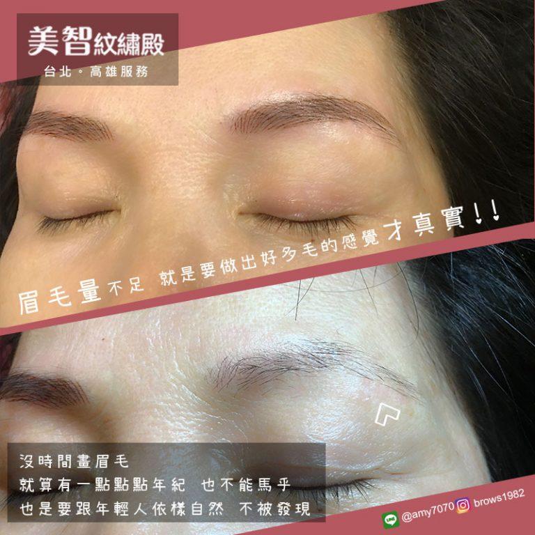 透過韓式飄眉,打造自然的眉型!