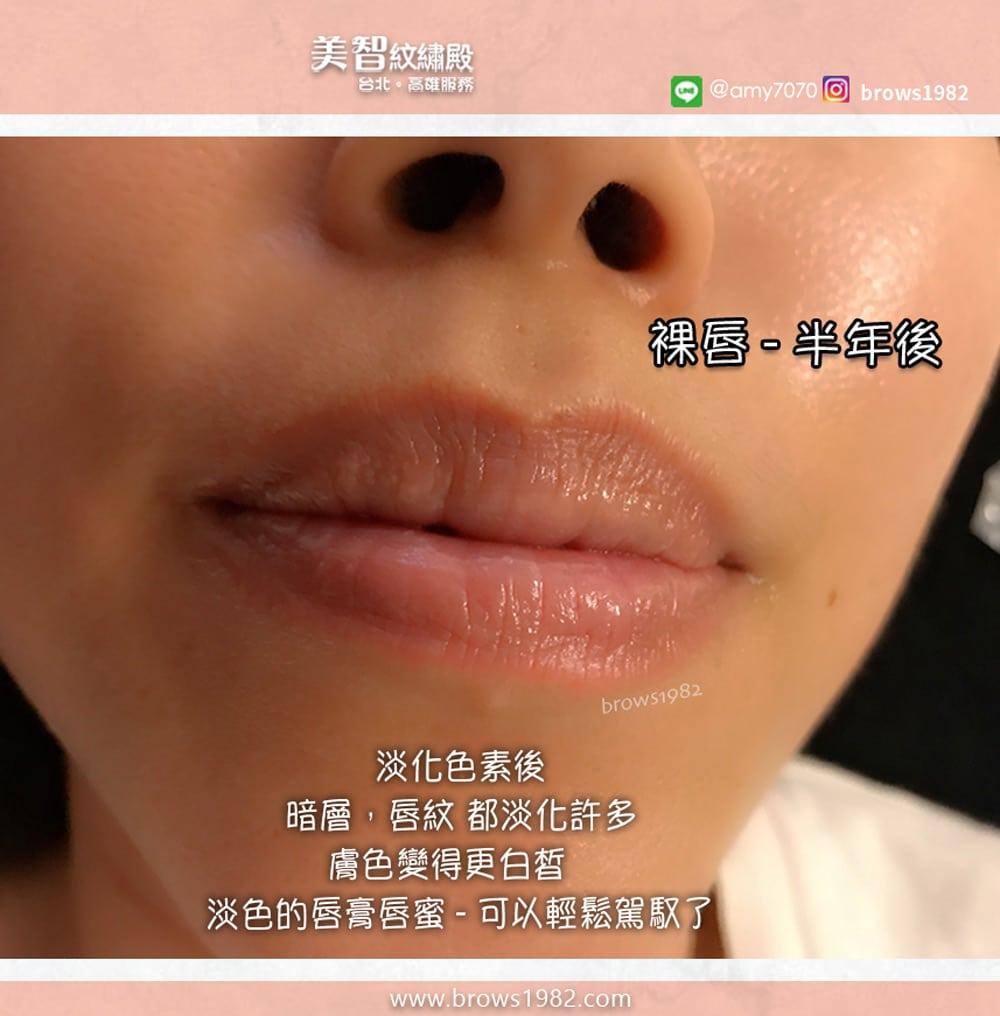 將唇色淡化色素後,連皮膚看起來都顯白!