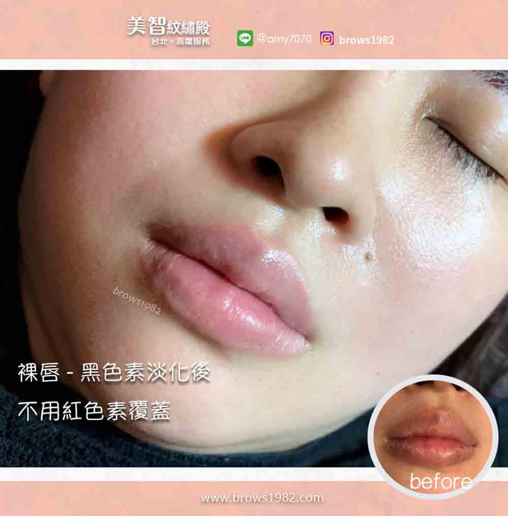 裸唇做完之後,不只唇色,連肌膚都明顯亮白許多!