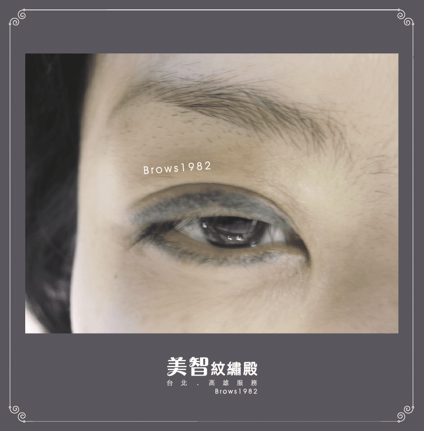 早期紋壞的眼線嚴肅又比較老氣,專業洗眼線,重新打造自然好看的雙眼