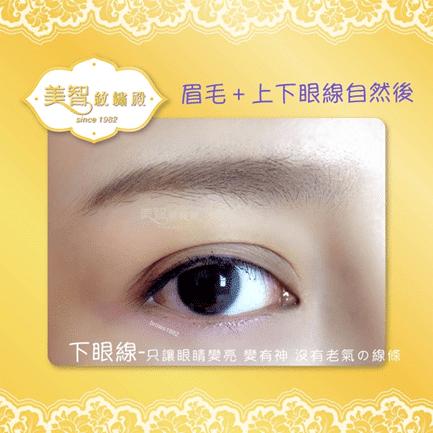 自然的眉毛跟上下眼線,讓你更有神