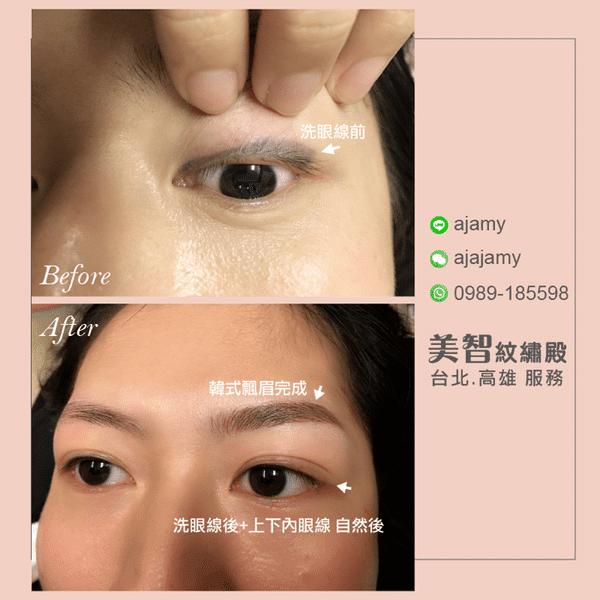 洗去老氣眼線,換上自然美麗上下內眼線