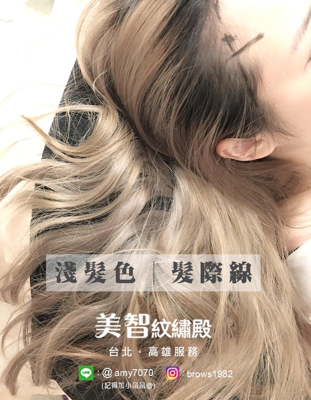另一個淺髮色紋髮際線成功案例,依照每個人臉型、髮色、髮流、頭髮粗細度不同,設計適合你的髮際線。