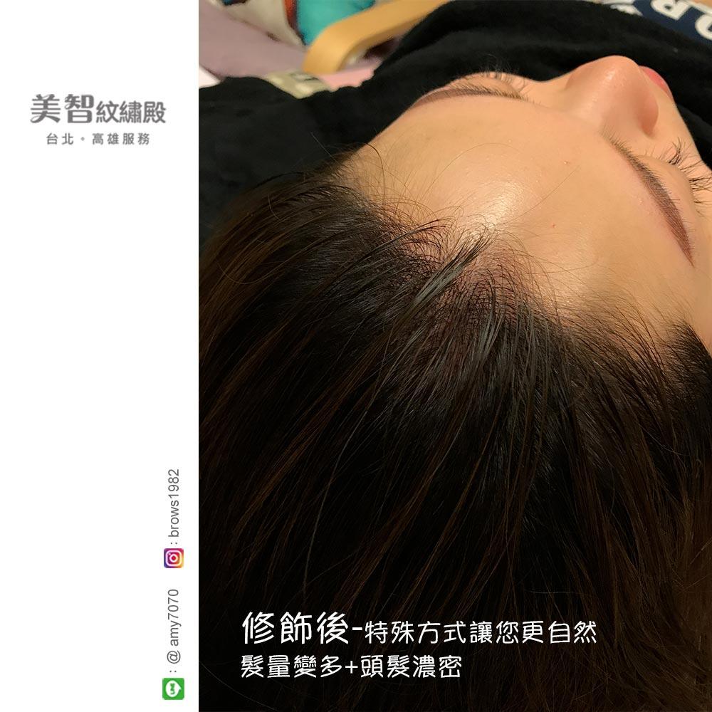 自然的手法,讓髮量看起來就像是天生的一樣。