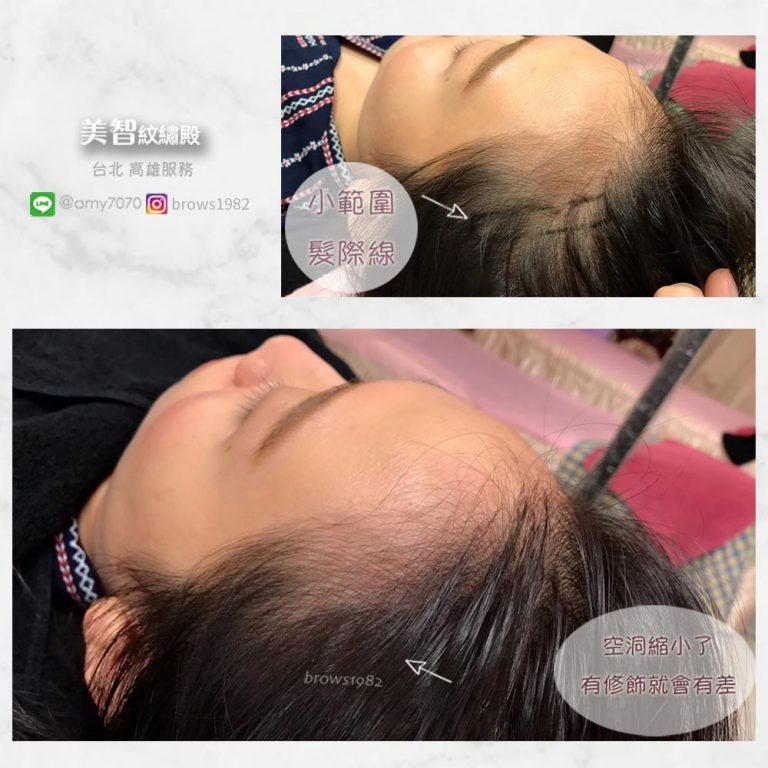 先做內層髮際線修飾額臉部線條