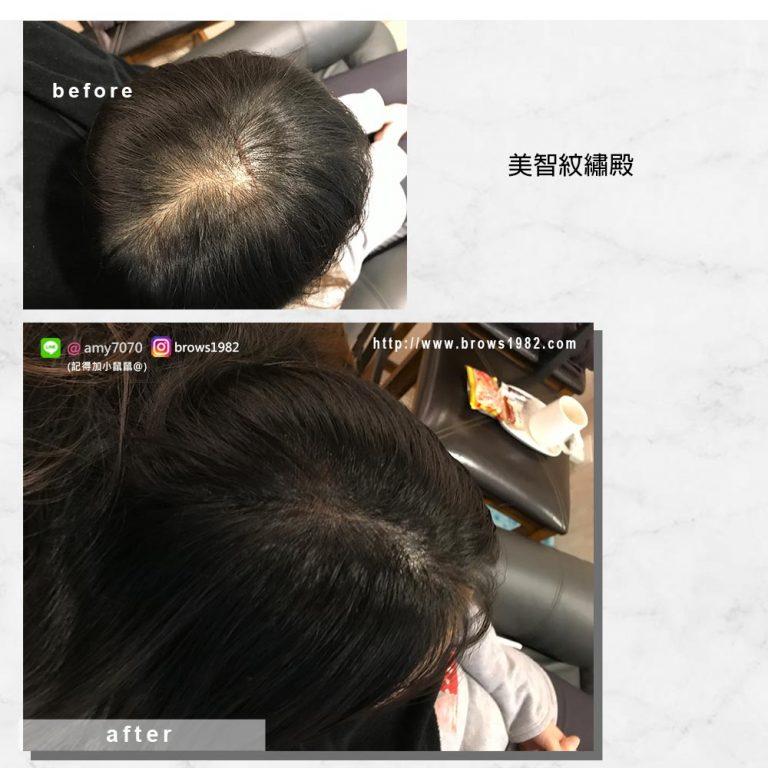 讓髮量看起來更茂盛,交給「美智」