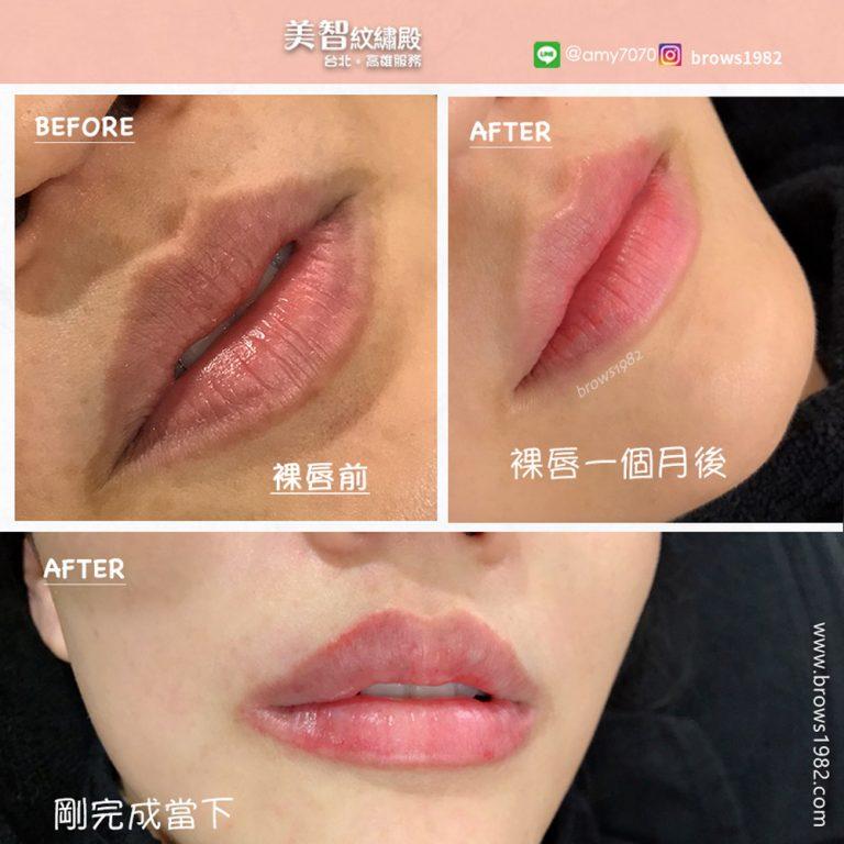 唇色淡化之後,原本唇邊的暗沉不見了。