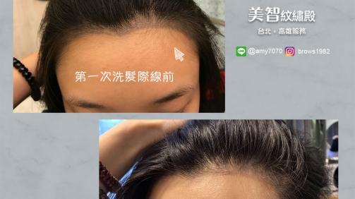 美智紋繡殿專洗專修NG他家做壞髮際線