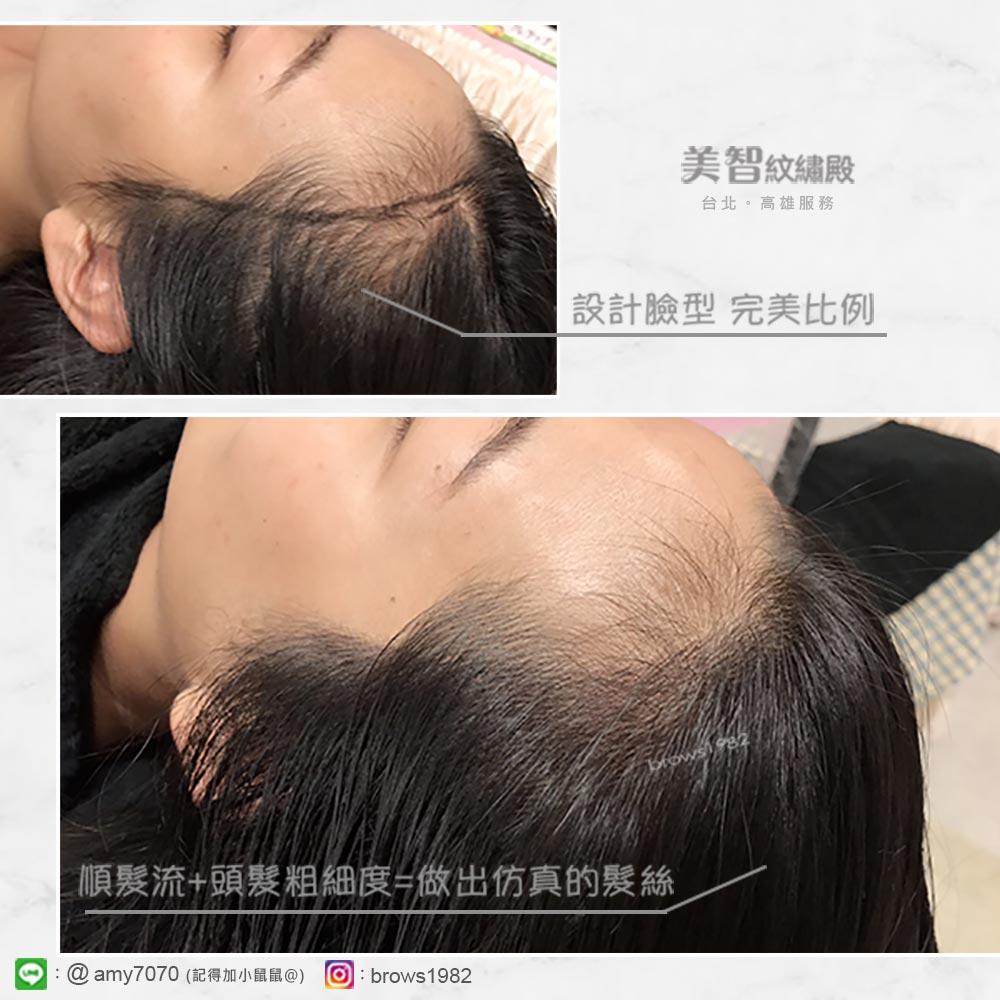 美智紋繡殿,依照你的臉型、頭髮粗細度、髮流、髮色,量身設計!做出仿真髮的效果
