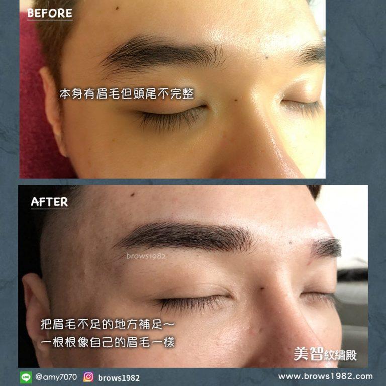 飄眉後,解決眉頭稀疏與眉尾不全的問題