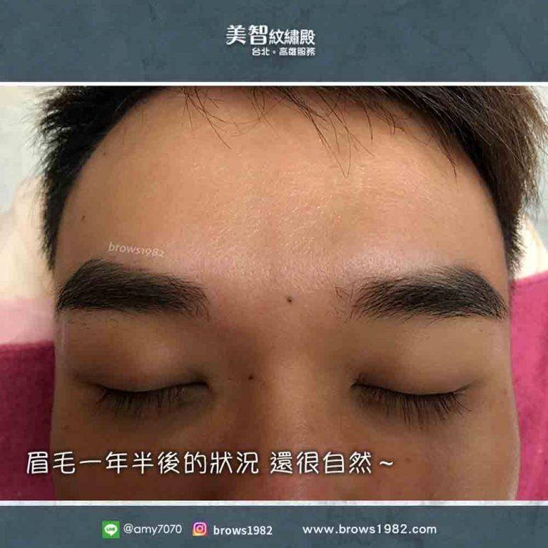 男士飄眉一年半後,眉毛還是自然完整