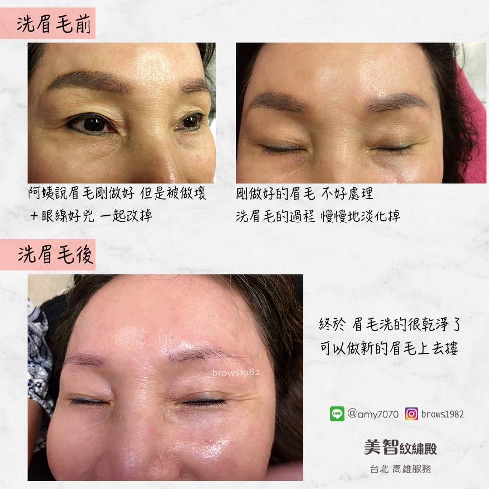 洗掉壞的眼線眉毛即可直接做新的眉毛