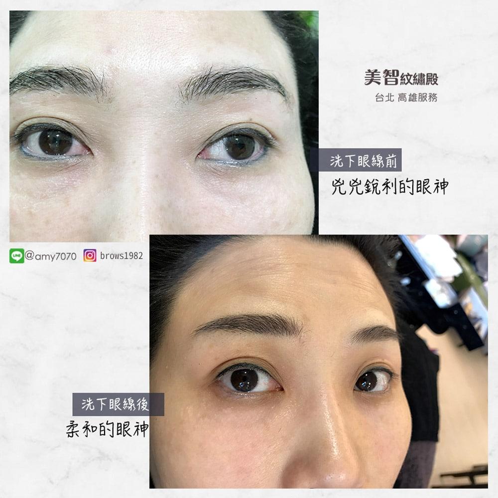 做壞的眼線影響五官柔和度,洗掉NG眼線後五官變得柔和。