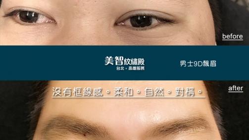 9D飄眉做出柔和、自然、對稱感