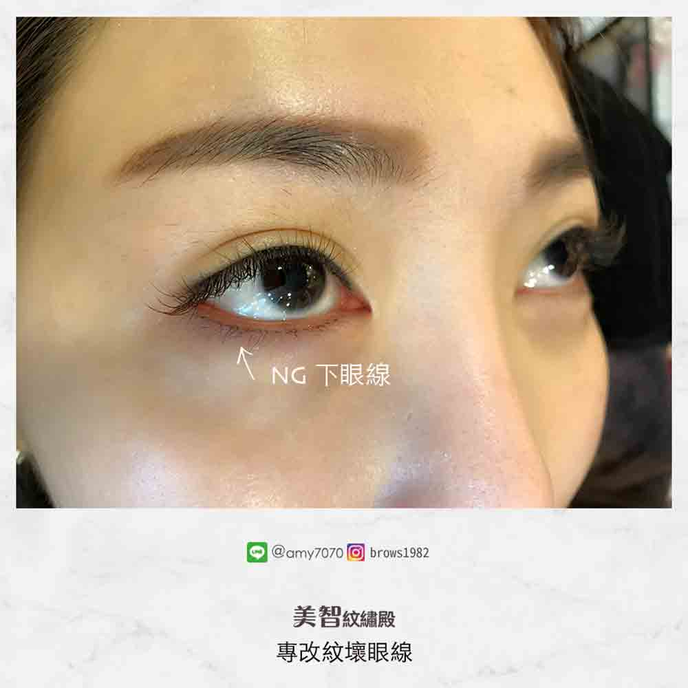 讓美智用專業的手法幫你洗掉NG眼線。