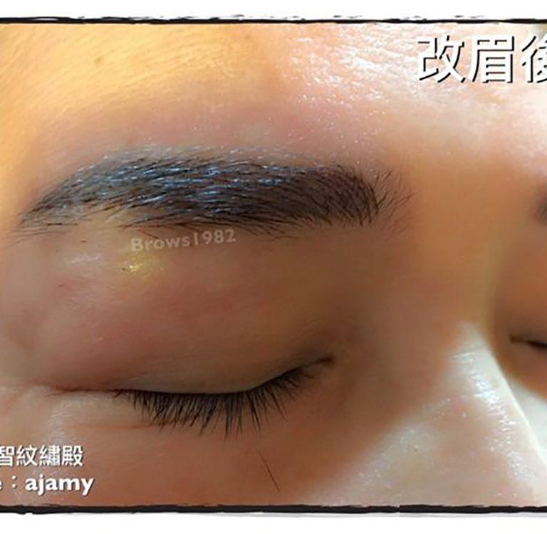 洗眉改眉後的自然、柔和感-美智紋繡殿/台北高雄洗眉推薦
