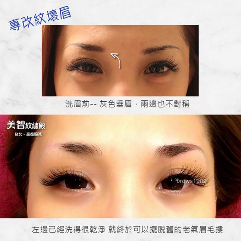 洗眉讓你擺脫老舊不自然的眉毛-美智洗眉專家
