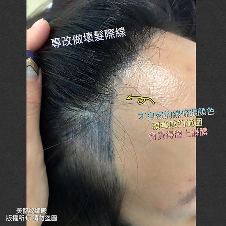 髮際線-美智紋繡店