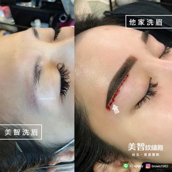 「台北/高雄洗眉專家美智紋繡殿」與他家の洗眉差異