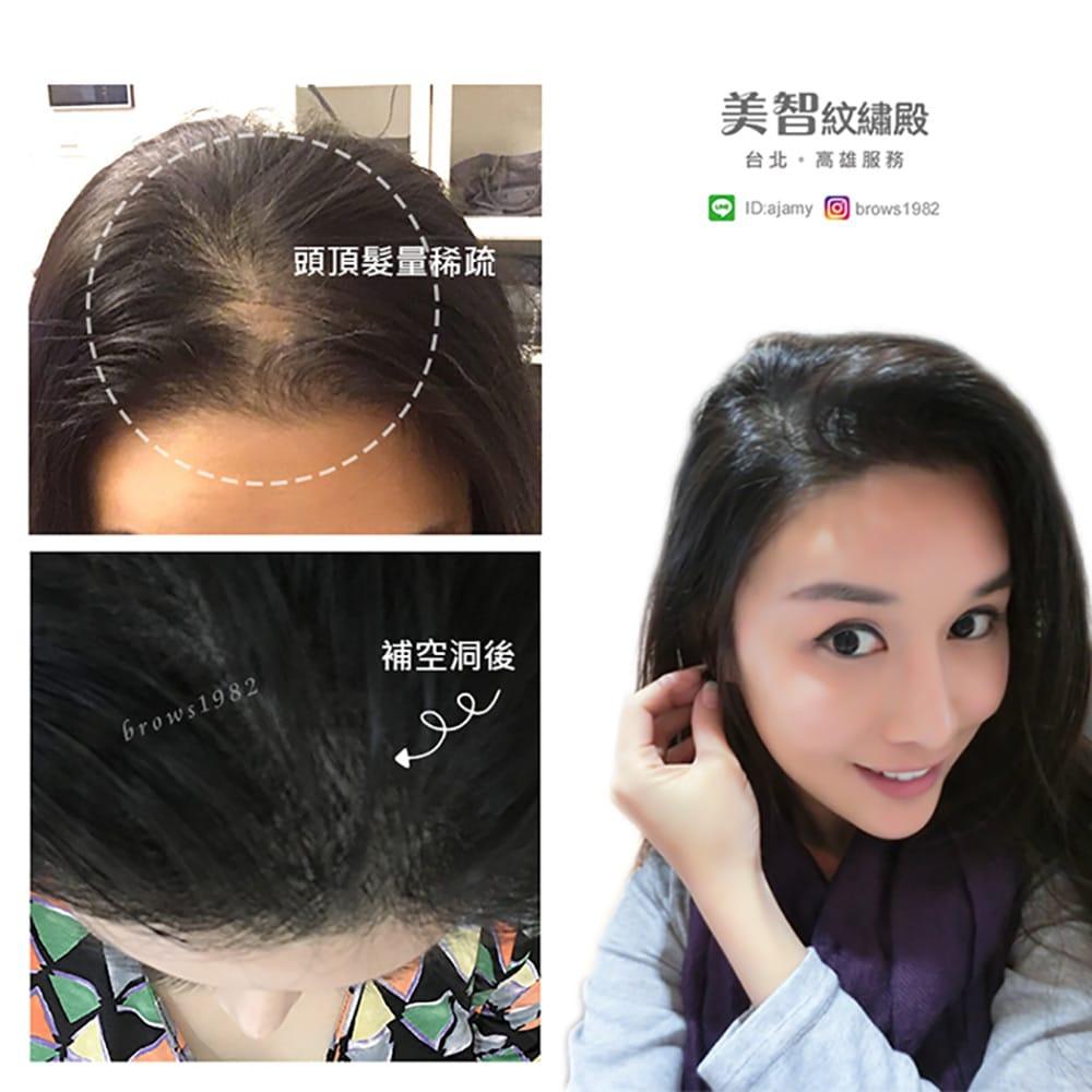 髮際線設計(頭頂豐盈髮量+鵝蛋臉)-美智紋繡殿