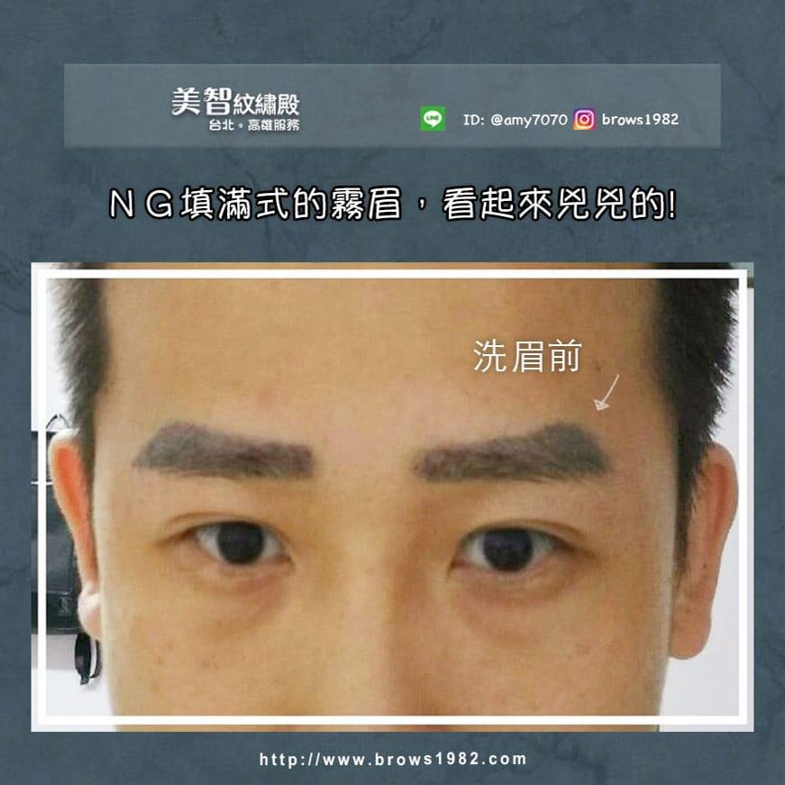 美智紋繡殿-專改紋壞眉