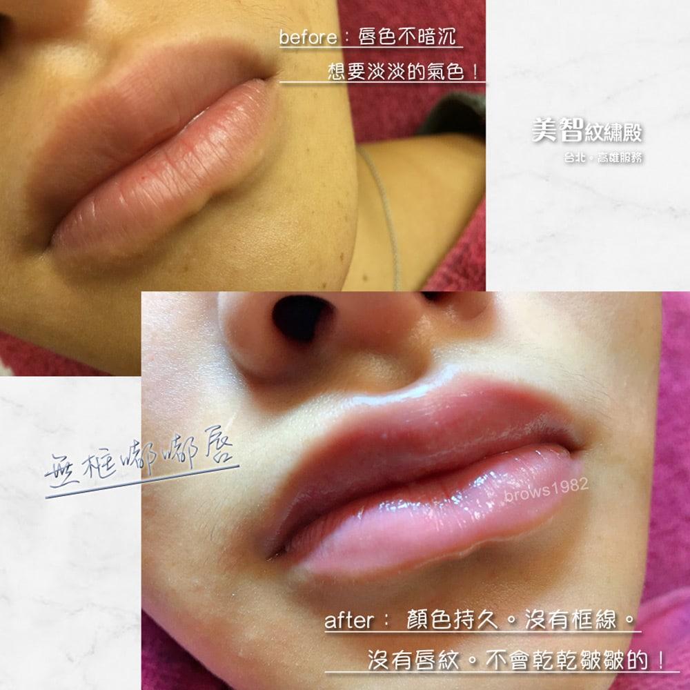 淡化色素裸唇-美智紋繡店
