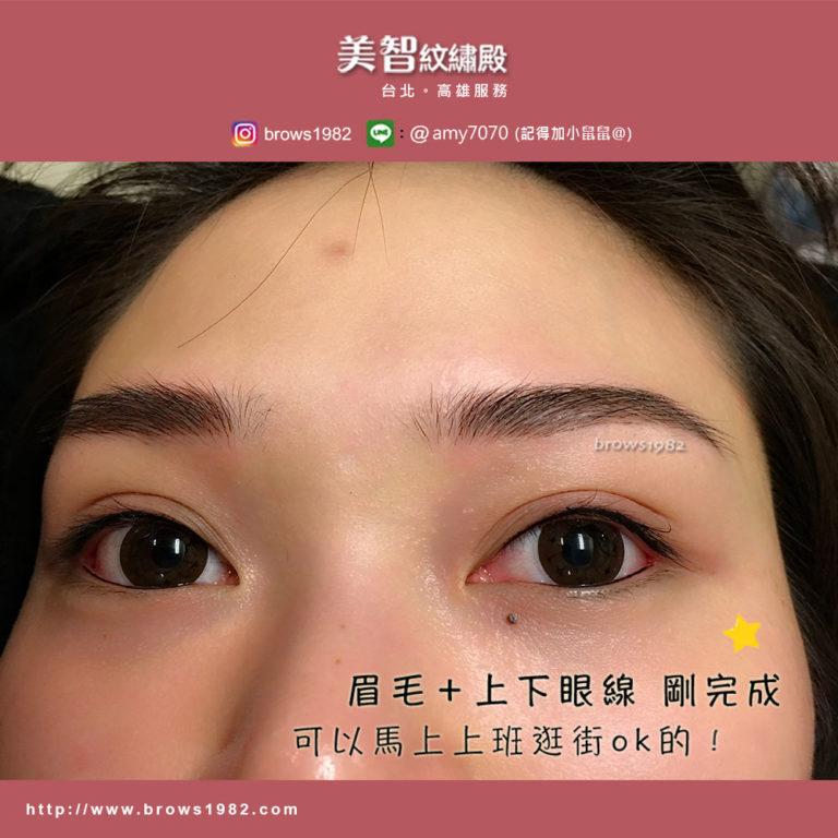 飄眉-美智紋繡店