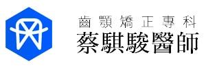 齒顎矯正專科-蔡騏駿醫師