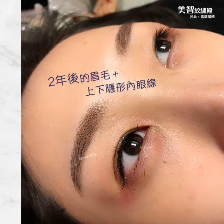 台北紋繡推薦-繡眉/紋上下隱形眼線