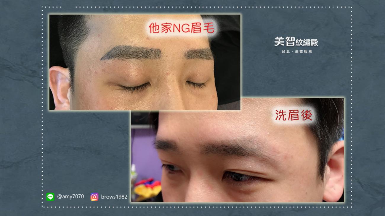 台北洗眉推薦-專洗專修NG他家老氣藍綠做壞眉