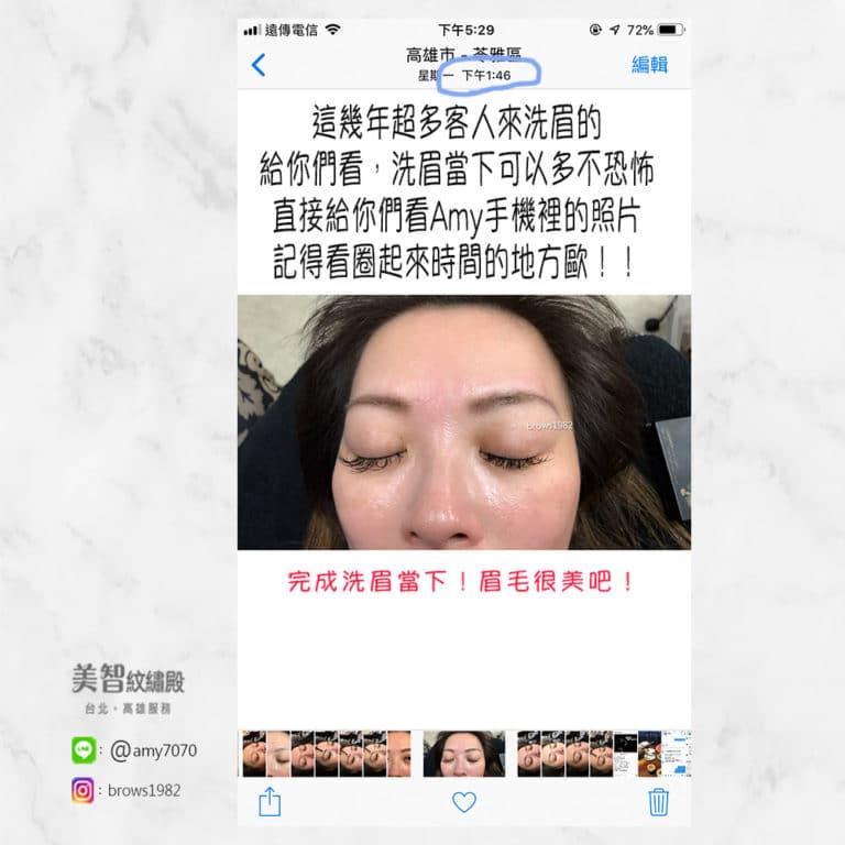 美智紋繡殿/台北高雄洗眉推薦-洗眉專家