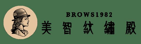 美智紋繡殿:髮際線、紋繡、飄眉、洗眉推薦